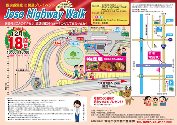 Josohighwaywalk