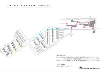 戸頭団地作品マップ 取手アートプロジェクト IN MY GARDEN