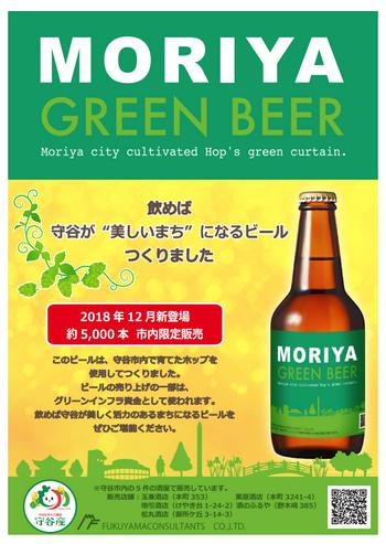 Moriya_green_beer_01