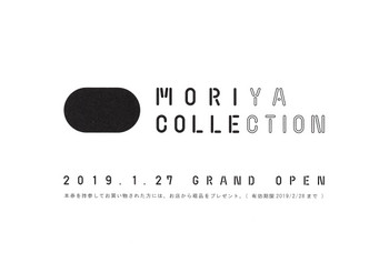 MORIYA COLLECTIONグランドオープンチラシ1