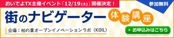 Event20151219_bnr_r