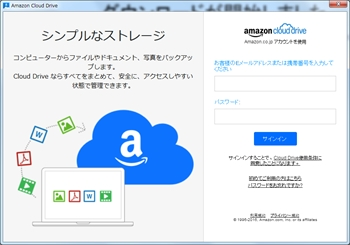 Amazon_cloud_drive_012_r