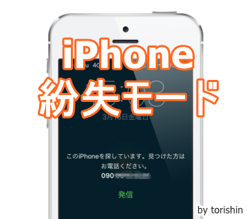 Iphone_lost