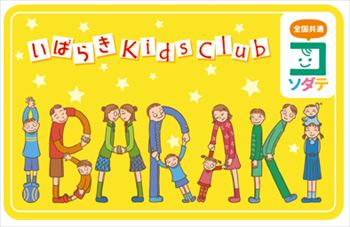 Ibaraki_kids_club_card_r