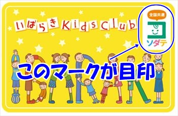 Ibaraki_kids_club_card_r0