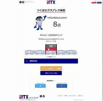 Tx_result