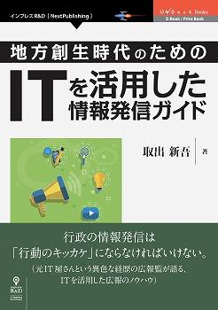 地方創生時代のための IT を活用した情報発信ガイド