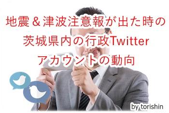 Ibaraki_gov_twitter_2