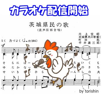 Ibaraki_karaoke