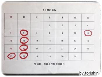 ラーメン人生定休日(2017年3月分)