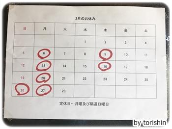ラーメン人生定休日(2017年2月分)