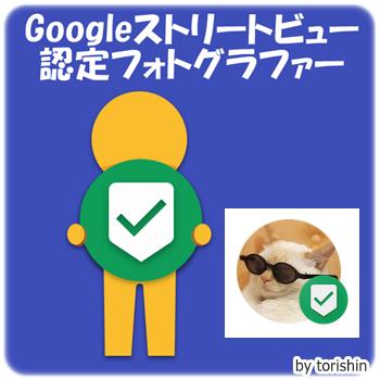 Googlestreetviewphotor2