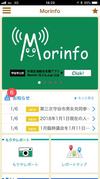 Morinfo_r