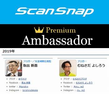 Scansnap_ambassador